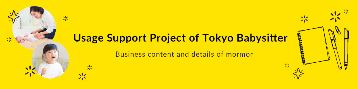 About the Tokyo Babysitter Usage Support Project