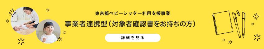 東京都ベビーシッター利用支援事業について